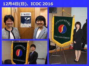 カイロプラクティック国際会議2016