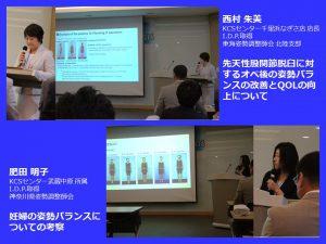 西村朱美先生 先天性股関節脱臼に対 するオペ後の姿勢バラ ンスの改善とQOLの向上について 肥田明子先生 妊婦の姿勢バランスについての考察